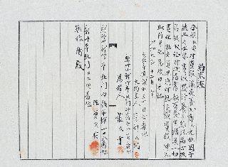 契書-約束證(讓受養女鄭元妹)