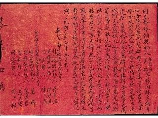 紅色的紙張上以黑色毛筆字詳細的寫了婚後子嗣姓氏順序規則