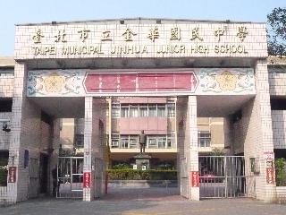 金華國中校門口