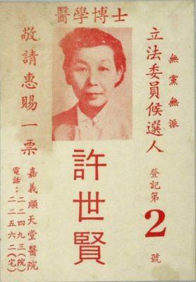 臺灣第一女市長-許世賢
