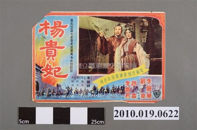 《楊貴妃》電影海報