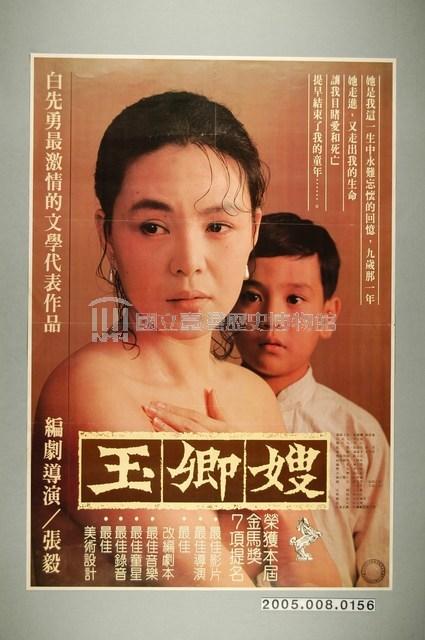 《玉卿嫂》電影宣傳海報