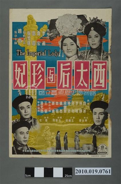 《西太后與珍妃》電影海報