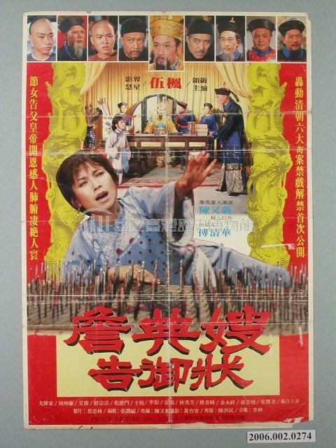《詹典嫂告御狀》電影宣傳海報