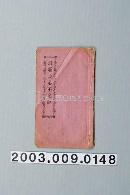 竹林書局出版《最新姑換嫂歌》