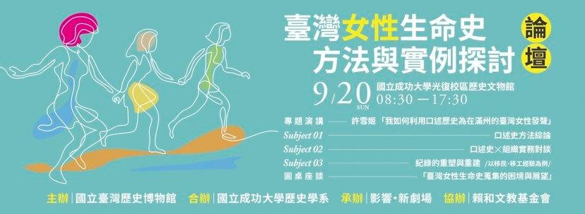 臺灣女性生命史方法與實例探討論壇橫幅海報