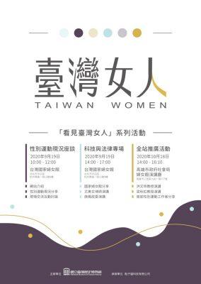 「看見臺灣女人」系列活動海報